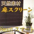天然麻 ロールアップスクリーン 「スマート」 巾176cx丈180cm