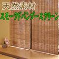 ロールアップ・バンブースクリーン 「スモークドバンブースクリーン」 巾176cmx丈180cm