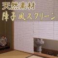ロールアップ・スクリーン 「障子風スクリーン」 巾180cmx丈180cm
