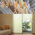 ロールアップ・スクリーン 「カラー障子風スクリーン」 巾180cmx丈約180cm
