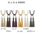 【タッセルBW65(一本入り)】