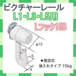 ピクチャーレール Lシリーズ用 Lフック15B
