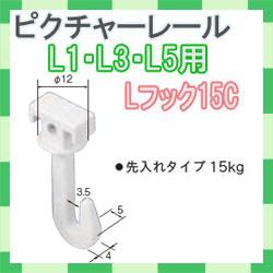 ピクチャーレール Lシリーズ用 Lフック15C