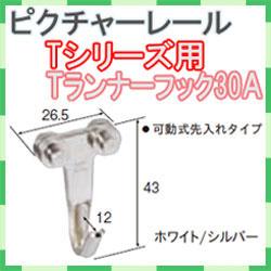 ピクチャーレール Tシリーズ用 Tランナーフック30A(ランナーフックA)