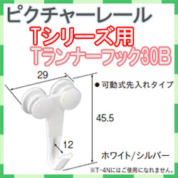 ピクチャーレール Tシリーズ用 Tランナーフック30B(ランナーフックB)
