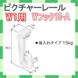 ピクチャーレール W−1用 Wフック15A