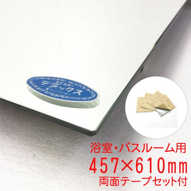 鏡,ミラー,販売,東京,浴室