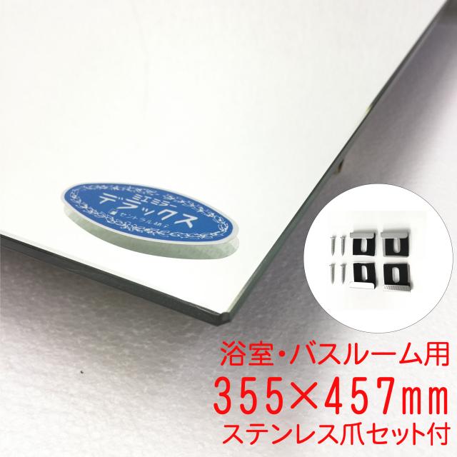 鏡,ミラー,販売,東京,バスルーム