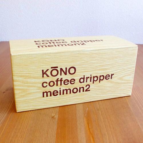 KONO式(コーノ式) 名門ドリッパーセット ウッドハンドル 2人用