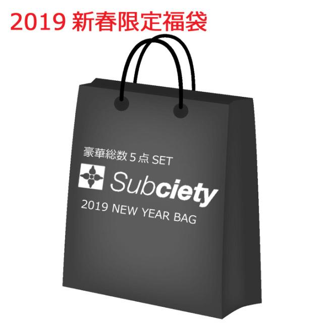 【先行予約】 SUBCIETY(サブサエティー) 2019 初売り 福袋 NEW YEAR BAG 【キャンセル不可】【subciety福袋】【サブサエティ 福袋