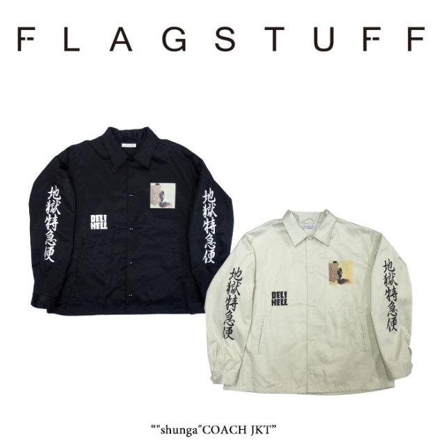 "F-LAGSTUF-F(フラグスタフ) ""shunga""COACH JKT 【2018 SPRING&SUMMER COLLECTION】 【送料無料】 【F-LAGSTUF-F】 【フラグスタ"