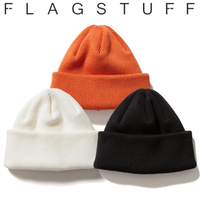 F-LAGSTUF-F(フラグスタフ) 2WAY WATCH CAP 【ニットキャップ 帽子】【21SS-FS-77】【F-LAGSTUF-F】【FLAGSTUFF】【フラグスタフ】