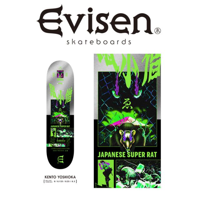 Evisen Skateboards (エヴィセン スケートボード) KENTO YOSHIOKA 【デッキ スケートボード スケボー】【吉岡賢人 モデル】【2021