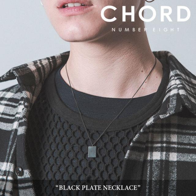 CHORD NUMBER EIGHT(コードナンバーエイト) BLACK PLATE NECKLACE 【2018SUMMER先行予約】 【キャンセル不可】 【CHORD ネックレ