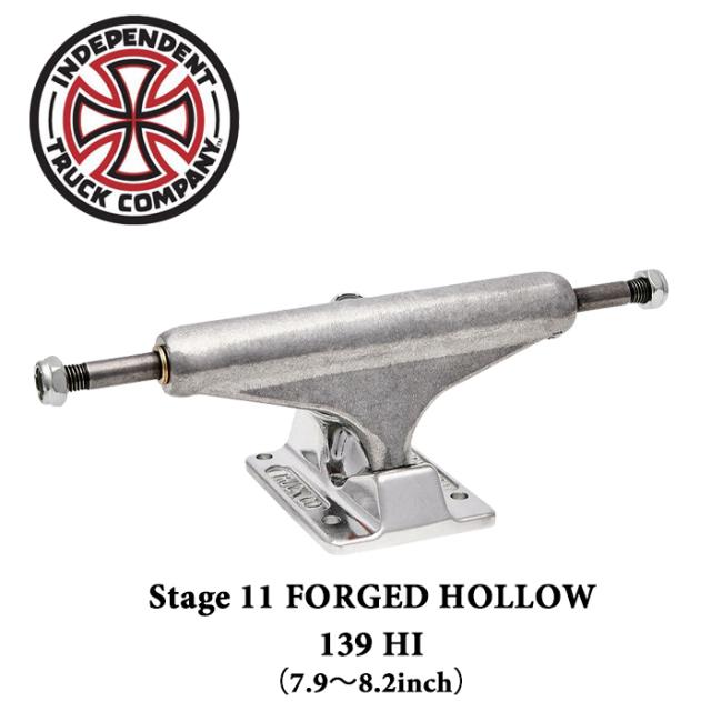 Independent Trucks (インディペンデント) FORGED HOLLOW STAGE11 139 HI(7.9~8.2inch) 【インディペンデント】【スケートボー