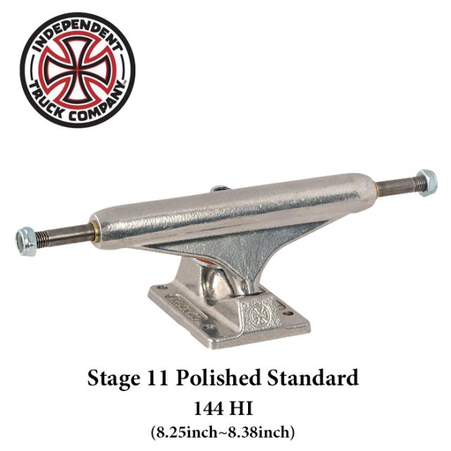 Independent Trucks (インディペンデント) Stage 11 Polished Standard144 HI(8.25~8.38inch) 【インディペンデント】【スケー