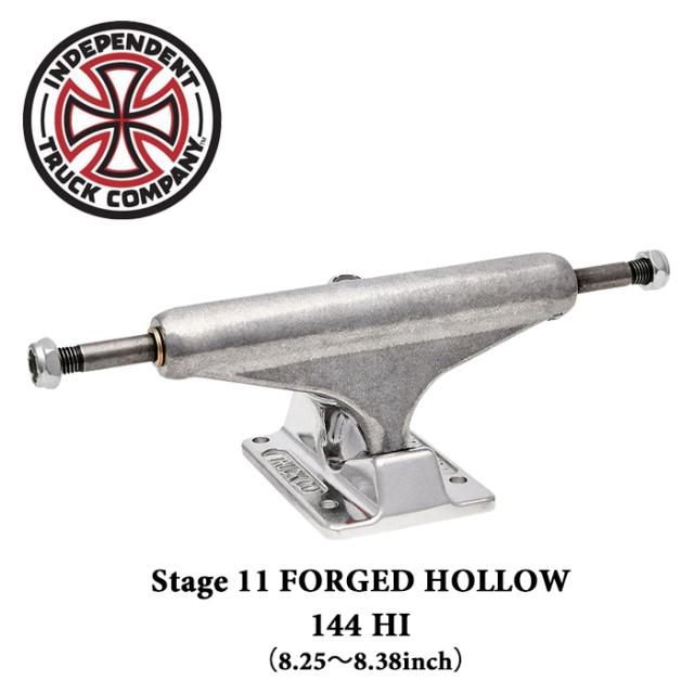 Independent Trucks (インディペンデント) FORGED HOLLOW STAGE11 144 HI(8.25~8.38inch) 【インディペンデント】【スケートボ