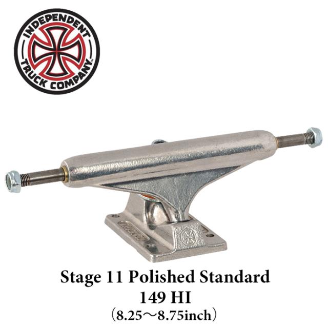 Independent Trucks (インディペンデント) Stage 11 Polished Standard 149 HI(8.25~8.75inch) 【インディペンデント】【スケー