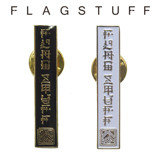 "F-LAGSTUF-F(フラグスタフ) ""F-LAGSTUF-F"" PIN(Vertical) 【2018 AUTUMN&WINTER COLLECTION】 【F-LAGSTUF-F】 【フラグスタフ】"
