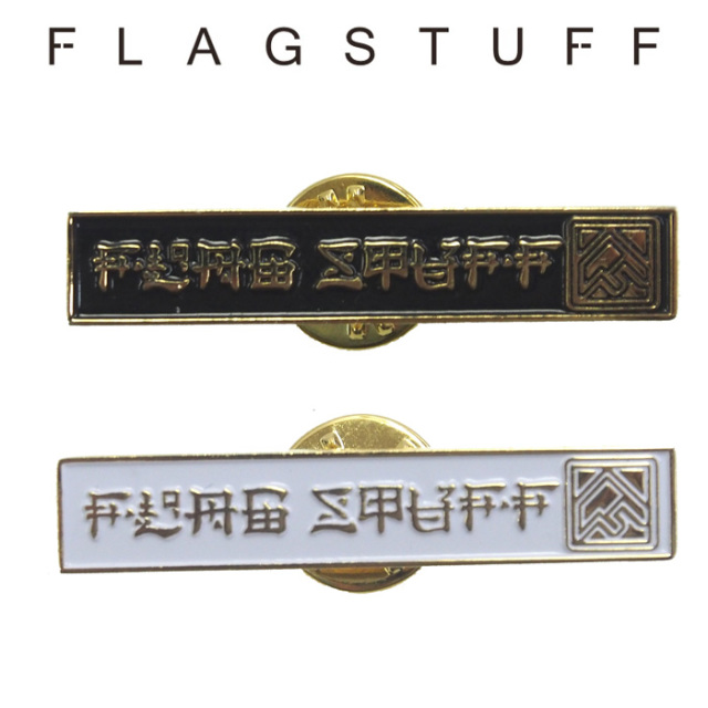 "F-LAGSTUF-F(フラグスタフ) ""F-LAGSTUF-F"" PIN(Horizonal) 【2018 AUTUMN&WINTER COLLECTION】 【F-LAGSTUF-F】 【フラグスタフ"