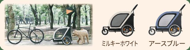 エアバギーペット ネストバイク カラー一覧