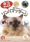 ネコちゃんのリンパマッサージ