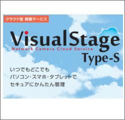 クラウドサービス VisualStage Type-S