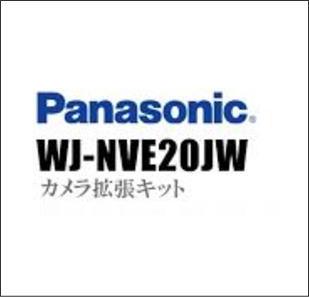 カメラ拡張キットWJ-NVE20JW