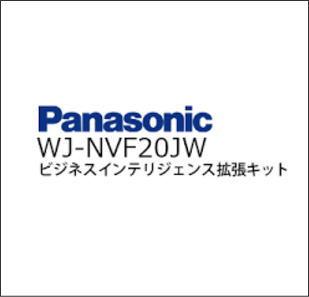 パナソニックWJ-NV250用別売ビジネスインテリジェント拡張キット
