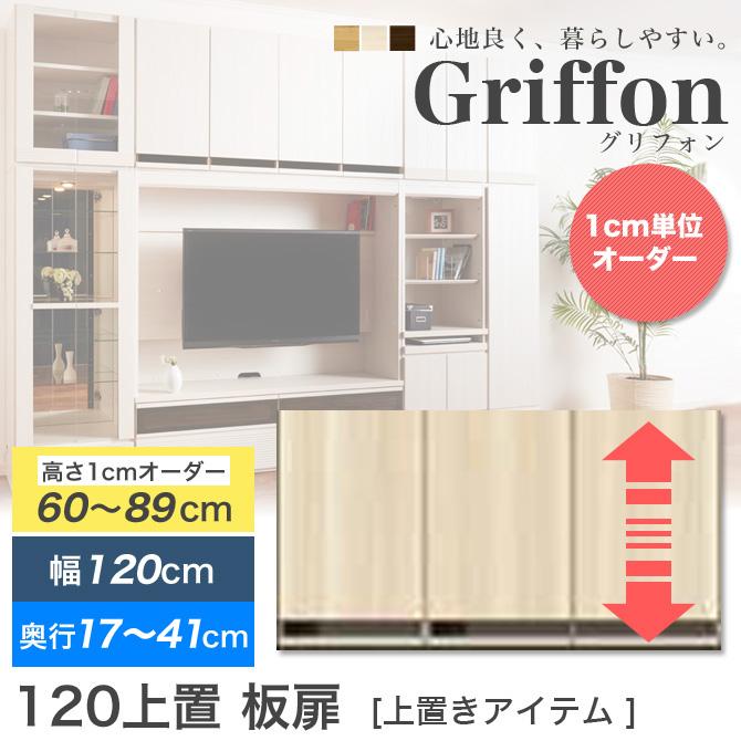 壁面収納グリフォン 国産 Griffon 120上置板扉 H60~89  上置きアイテム 奥行17~41cm  幅120cm  高さ60~89cm サイズオーダー対応