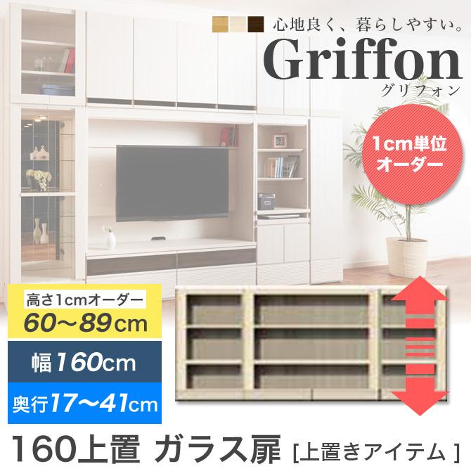 壁面収納グリフォン 国産 Griffon 160上置ガラス扉 H60~89  上置きアイテム 奥行17~41cm  幅160cm  高さ60~89cm サイズオーダー対応