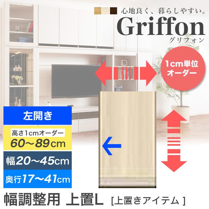 壁面収納グリフォン 国産 Griffon 幅調整用上置L 左開き  H60~89  上置き 奥行17~41cm  幅20~45cm  高さ60~89cm サイズオーダー対応