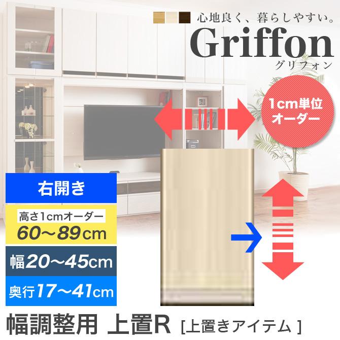 壁面収納グリフォン 国産 Griffon 幅調整用上置R 右開き  H60~89  上置き 奥行17~41cm  幅20~45cm  高さ60~89cm サイズオーダー対応