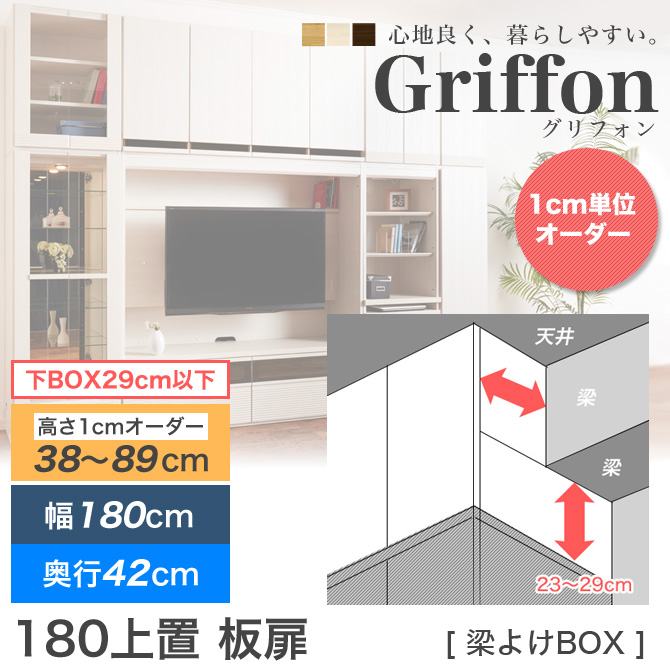 壁面収納グリフォン 国産 Griffon 180梁よけBOX  板扉 H35~59  梁対応 幅180cm  奥行42cm  高さ35~59cm サイズオーダー対応