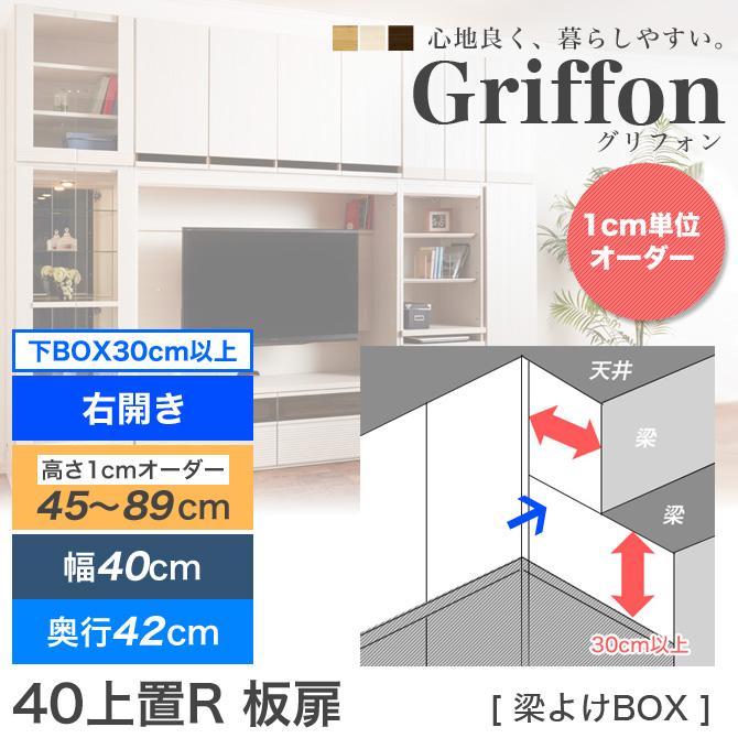 壁面収納グリフォン 国産 Griffon 40梁よけBOX R 右開き 板扉 H60~89  梁対応 幅40cm  奥行42cm  高さ60~89cm サイズオーダー対応