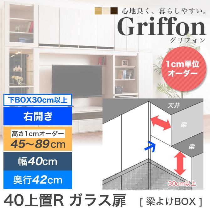 壁面収納グリフォン 国産 Griffon 40梁よけBOX R 右開き ガラス扉 H60~89  幅40cm  奥行42cm  高さ60~89cm サイズオーダー対応