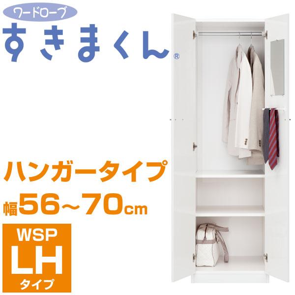 ワードローブすきまくん WSP-LH 幅56-70cm ハンガータイプ 隙間収納
