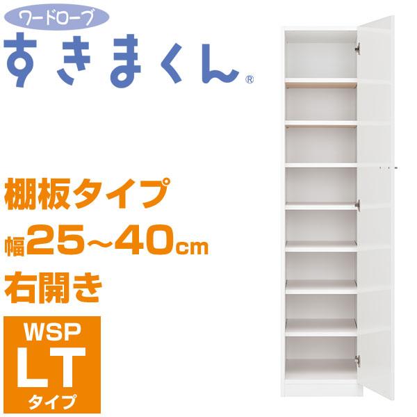 [幅25-40cm]ワードローブすきまくん WSP-LTR 幅25-40cm 右開き 棚板タイプ 隙間収納