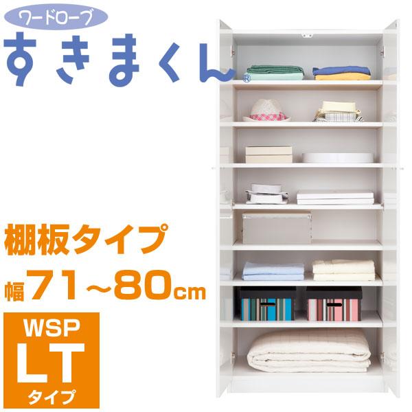ワードローブすきまくん WSP-LT 幅71-80cm 棚板タイプ 隙間収納