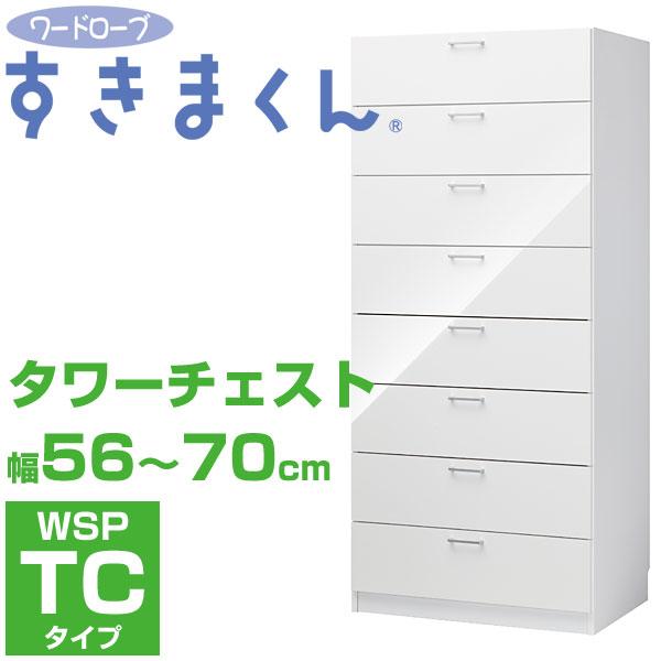 ワードローブすきまくん WSP-TC 幅56-70cm タワーチェスト 隙間収納