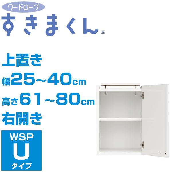 ワードローブすきまくん WSP-UR 幅25-40cm 高さ61-80cm 右開き 上置き 隙間収納