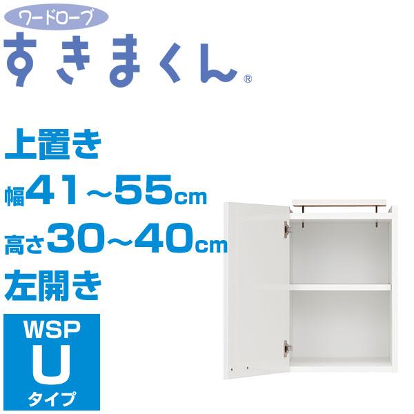 ワードローブすきまくん WSP-UL 幅41-55cm 高さ30-40cm 左開き 上置き 隙間収納