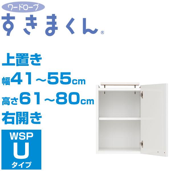 ワードローブすきまくん WSP-UR 幅41-55cm 高さ61-80cm 右開き 上置き 隙間収納