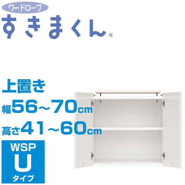 ワードローブすきまくん WSP-U 幅56-70cm 高さ41-60cm 上置き 隙間収納