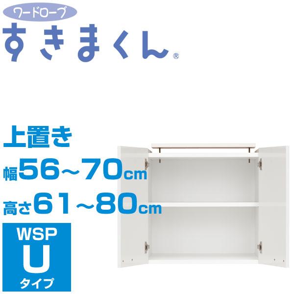 ワードローブすきまくん WSP-U 幅56-70cm 高さ61-80cm 上置き 隙間収納