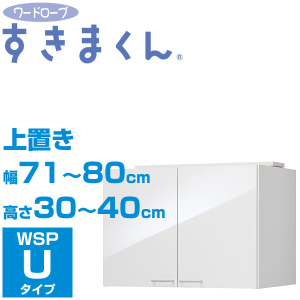 ワードローブすきまくん WSP-U 幅71-80cm 高さ30-40cm 上置き 隙間収納