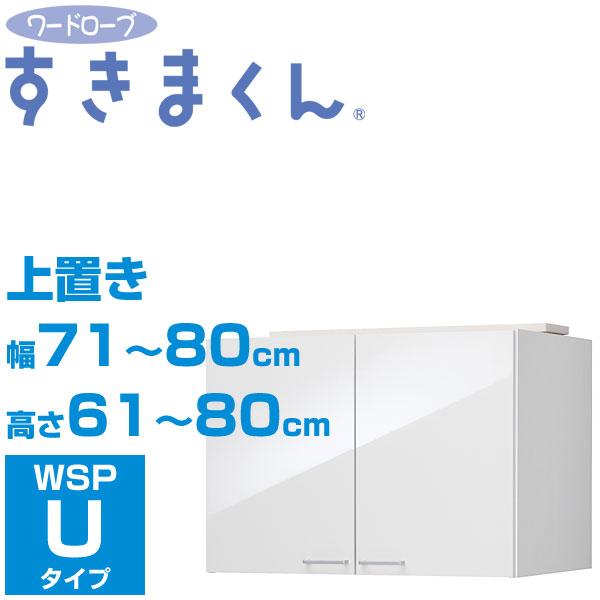 ワードローブすきまくん WSP-U 幅71-80cm 高さ61-80cm 上置き 隙間収納