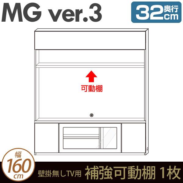 MG3 TVボード 壁掛無しTV用 補強可動棚 幅160cm 奥行32cm (加工オプション) MGver.3 ・7704212