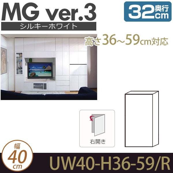 MG3 シルキーホワイト 上置き (右開き) 幅40cm 高さ36-59cm 奥行32cm D32 UW40-H36-59・R MGver.3 ・7704569