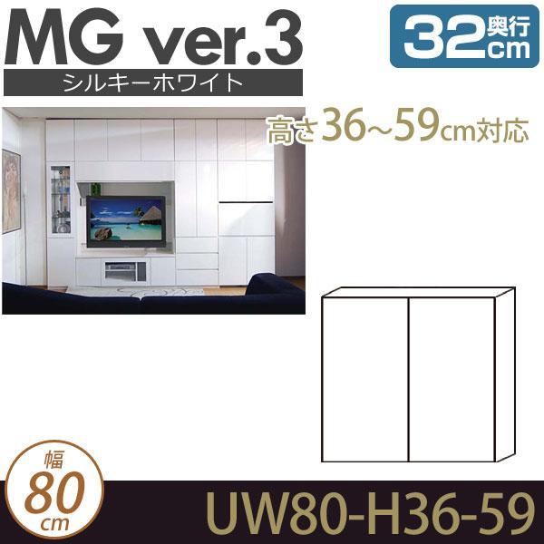 MG3 シルキーホワイト 上置き 幅80cm 高さ36-59cm 奥行32cm D32 UW80-H36-59 MGver.3 ・7704575
